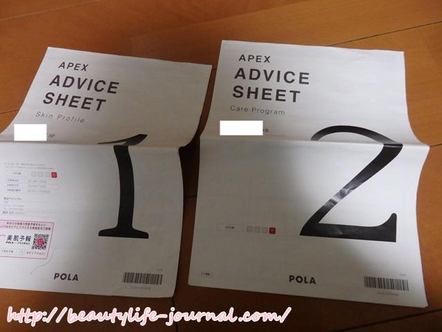 advicesheet