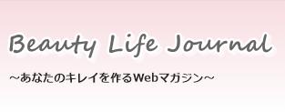 Beauty Life Journal